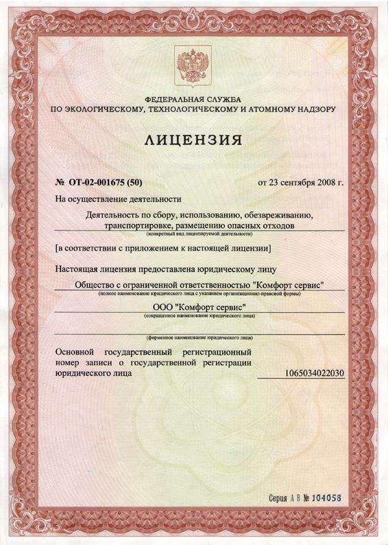 Образец лицензии медицинских услуг